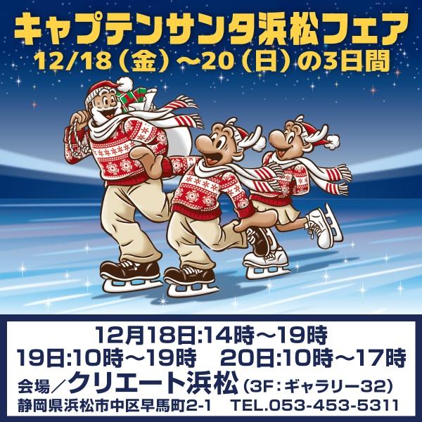hamamatsu202012-1200
